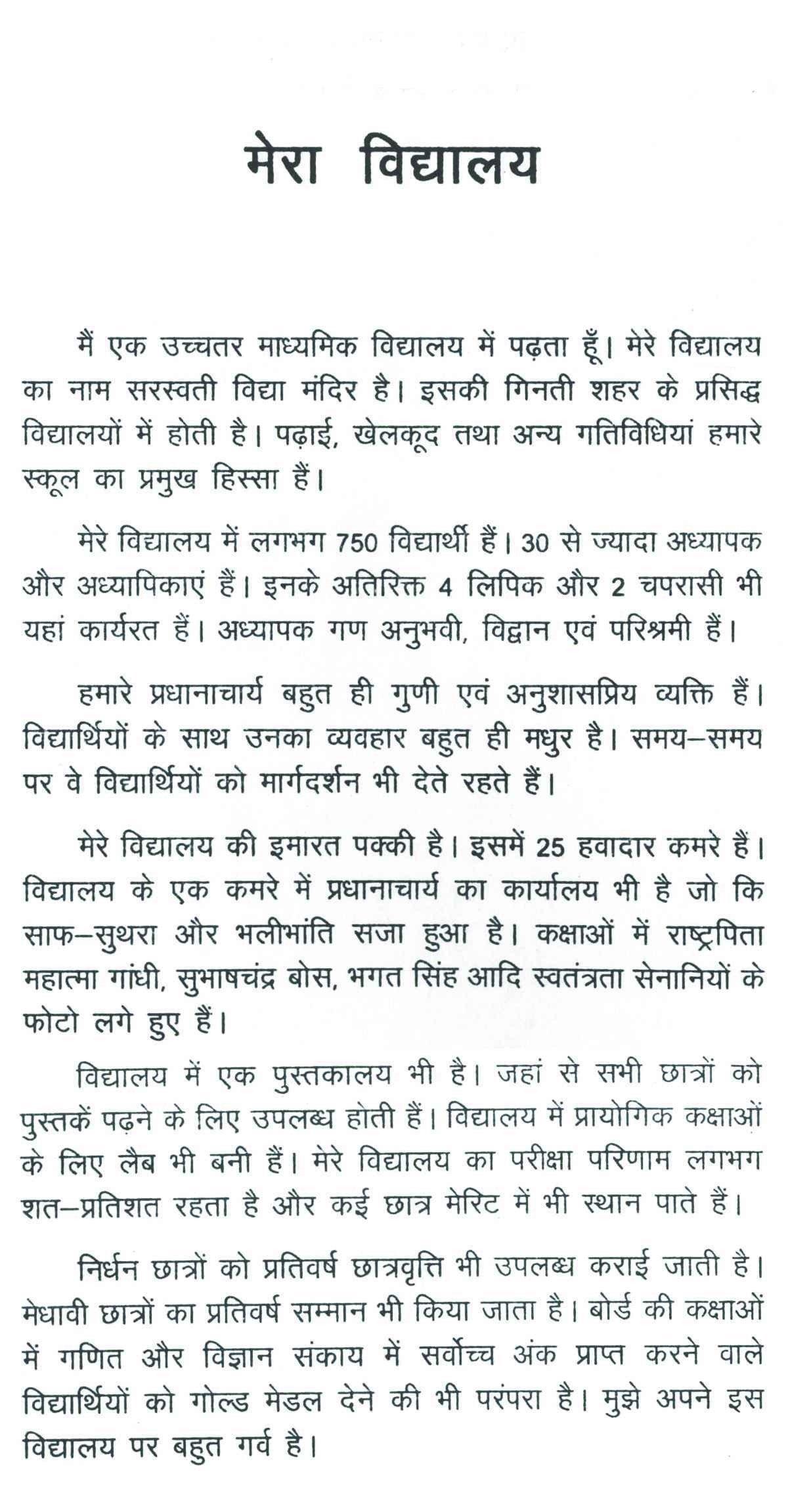 005 My School Essay O4mldyykxk Amazing Dream For Class 10 In Urdu 1 3 Marathi Full