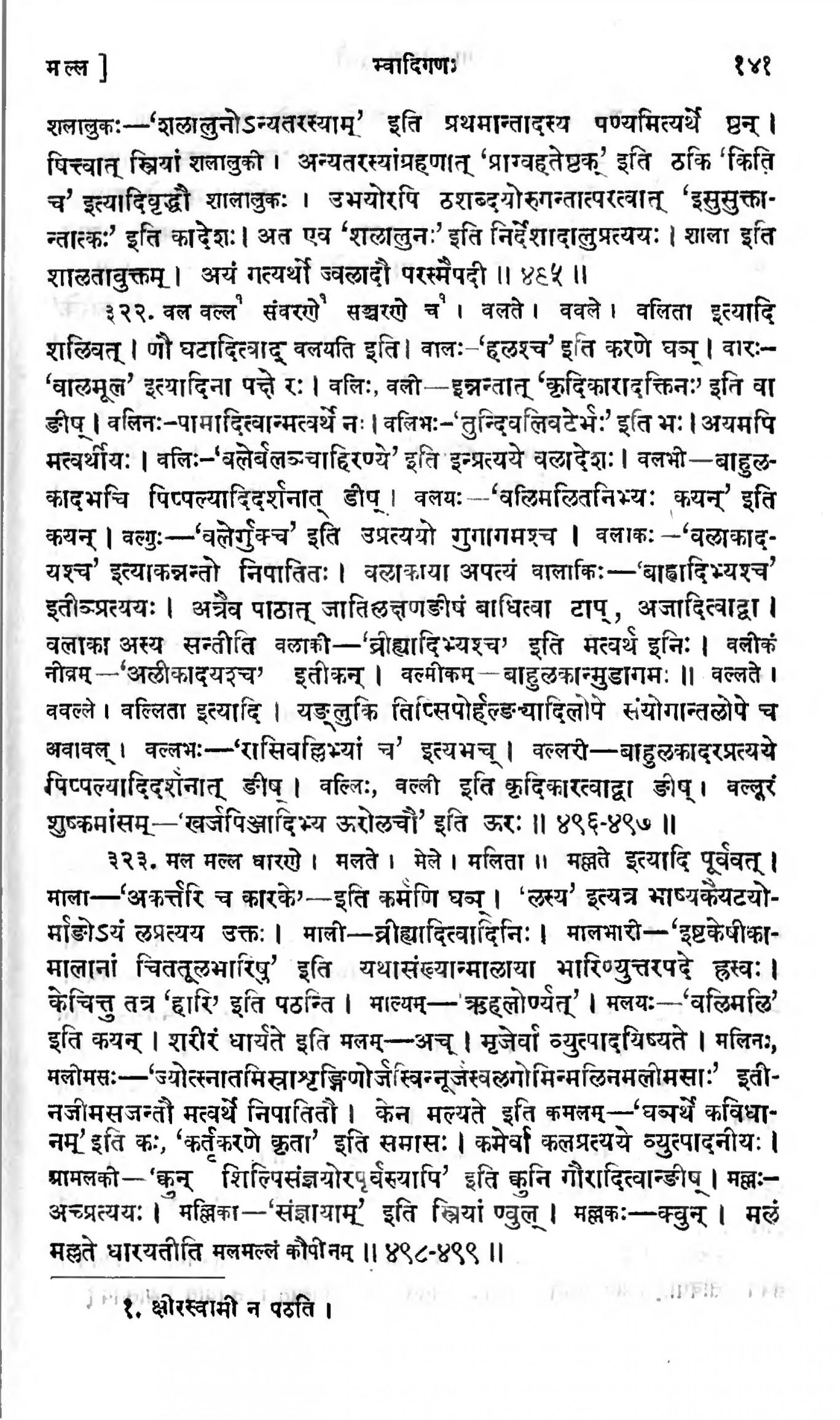 essay on sarva dharma sambhava
