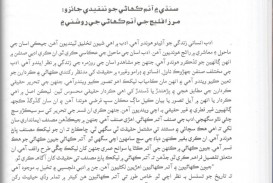 005 Sindhi Essay Largepreview Impressive Essays For Competitive Exams Book Class 12