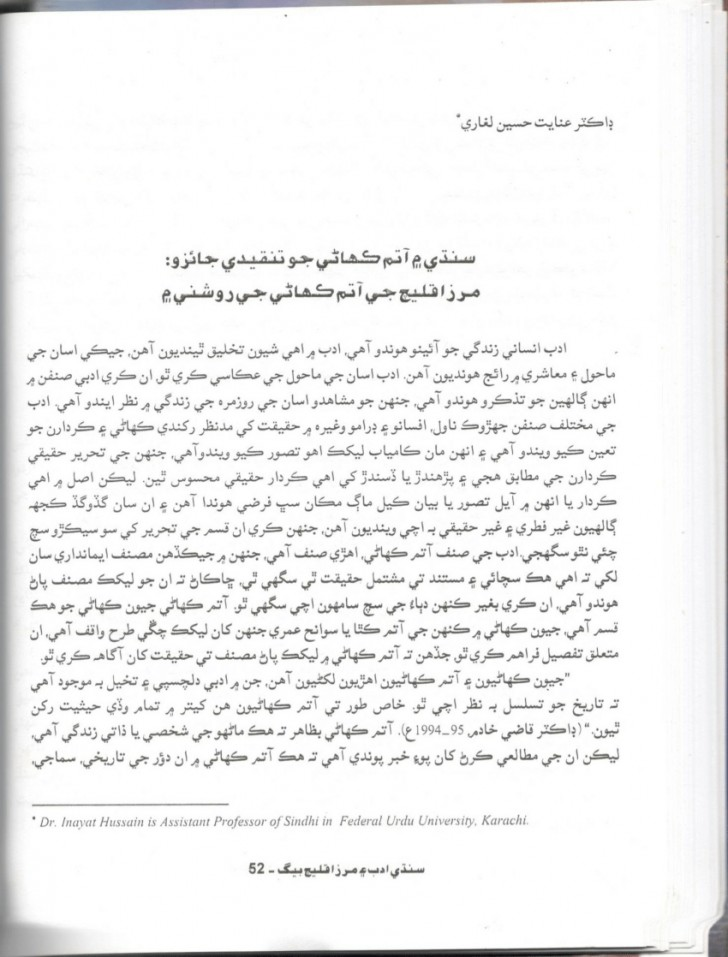 005 Sindhi Essay Largepreview Impressive Essays For Competitive Exams Book Class 12 728