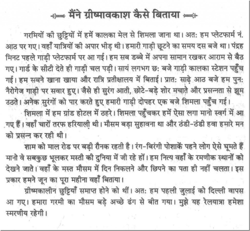 005 Summer Vacation Essay 1000135 Thumb Frightening In Hindi 300-400 Words On For Class 2 Students Urdu How I Spend My Large