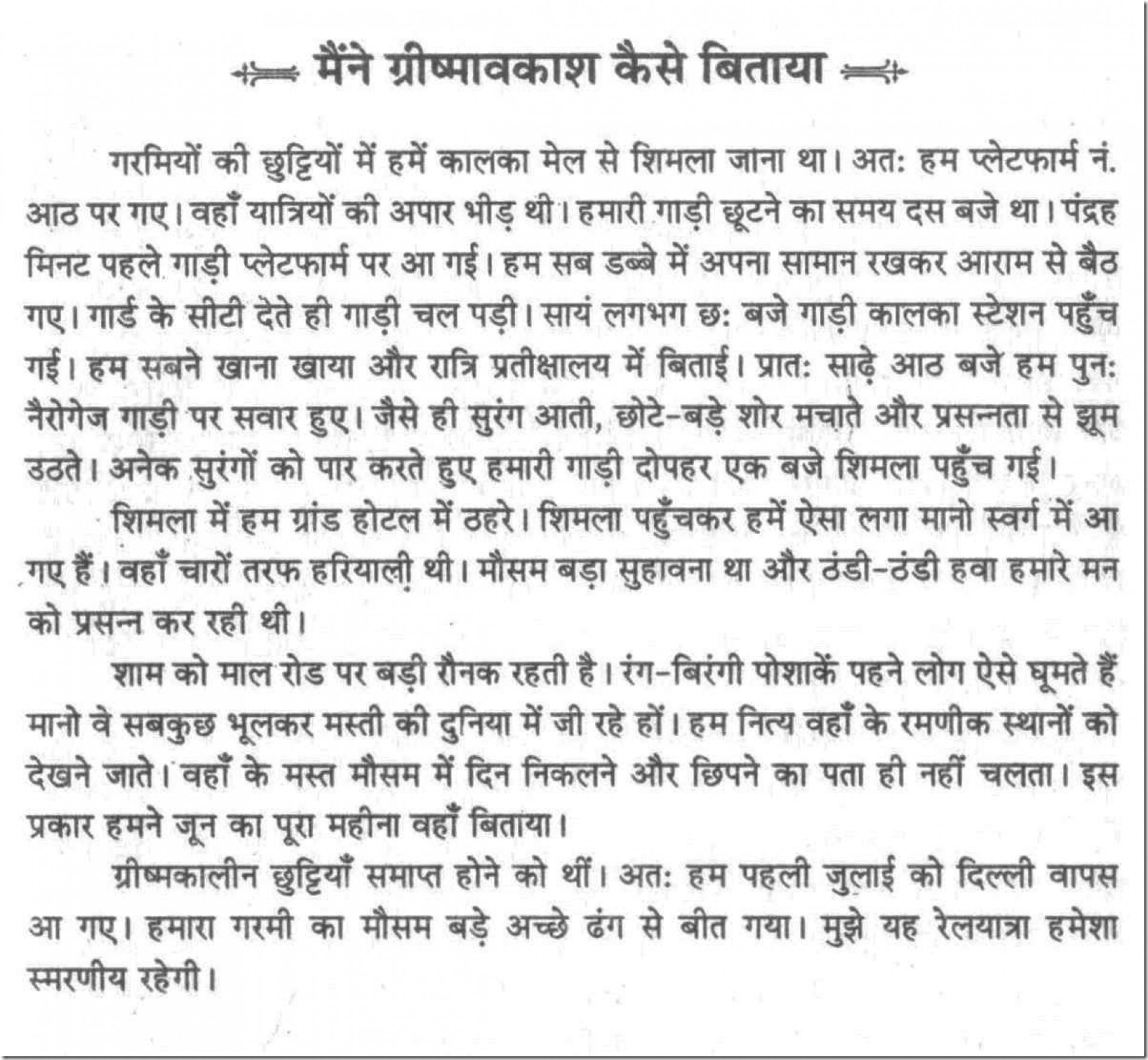 005 Summer Vacation Essay 1000135 Thumb Frightening For Class 6 In Urdu On Marathi 1920
