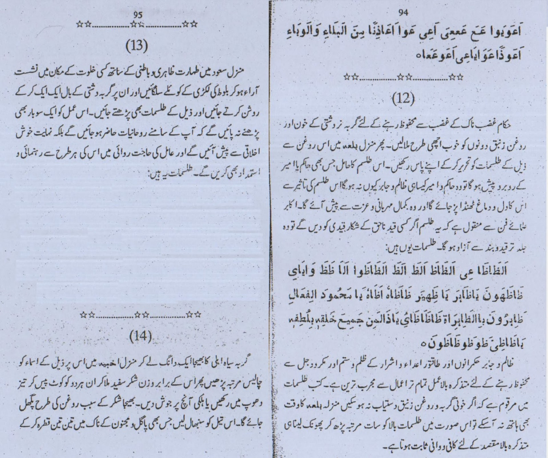 005 Swscan00004 Jpg Harkat Mein Barkat Essay In Urdu Amazing On Topic Hai Short 1920