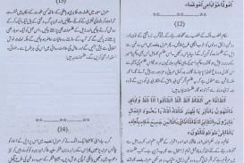 005 Swscan00004 Jpg Harkat Mein Barkat Essay In Urdu Amazing On Topic Hai Short