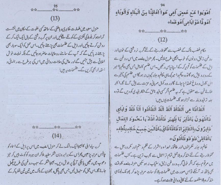005 Swscan00004 Jpg Harkat Mein Barkat Essay In Urdu Amazing Short On Hai For Matric