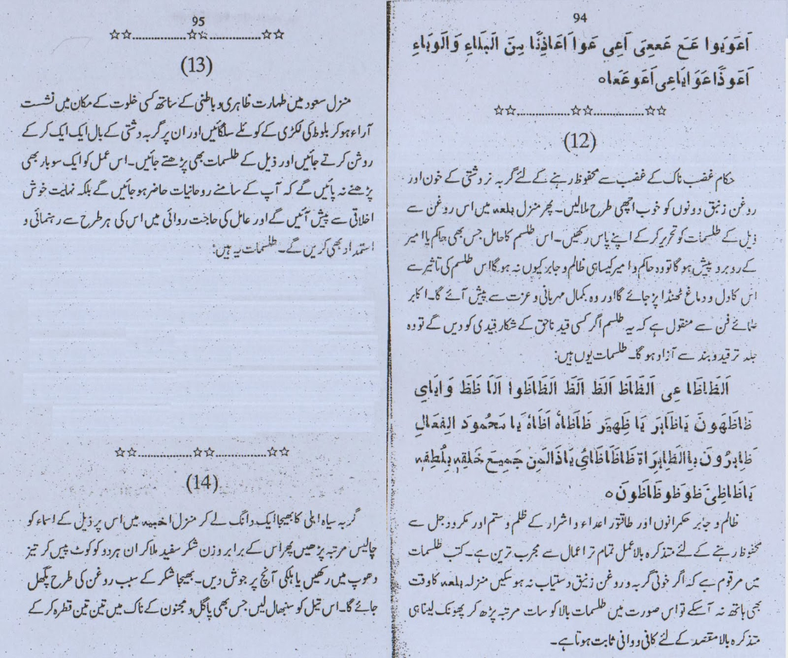 005 Swscan00004 Jpg Harkat Mein Barkat Essay In Urdu Amazing On Topic Hai Short Full