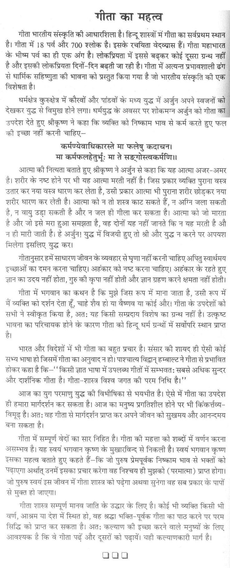 005 Trust Essay Example Fantastic Topics In Hindi Essays Free Full