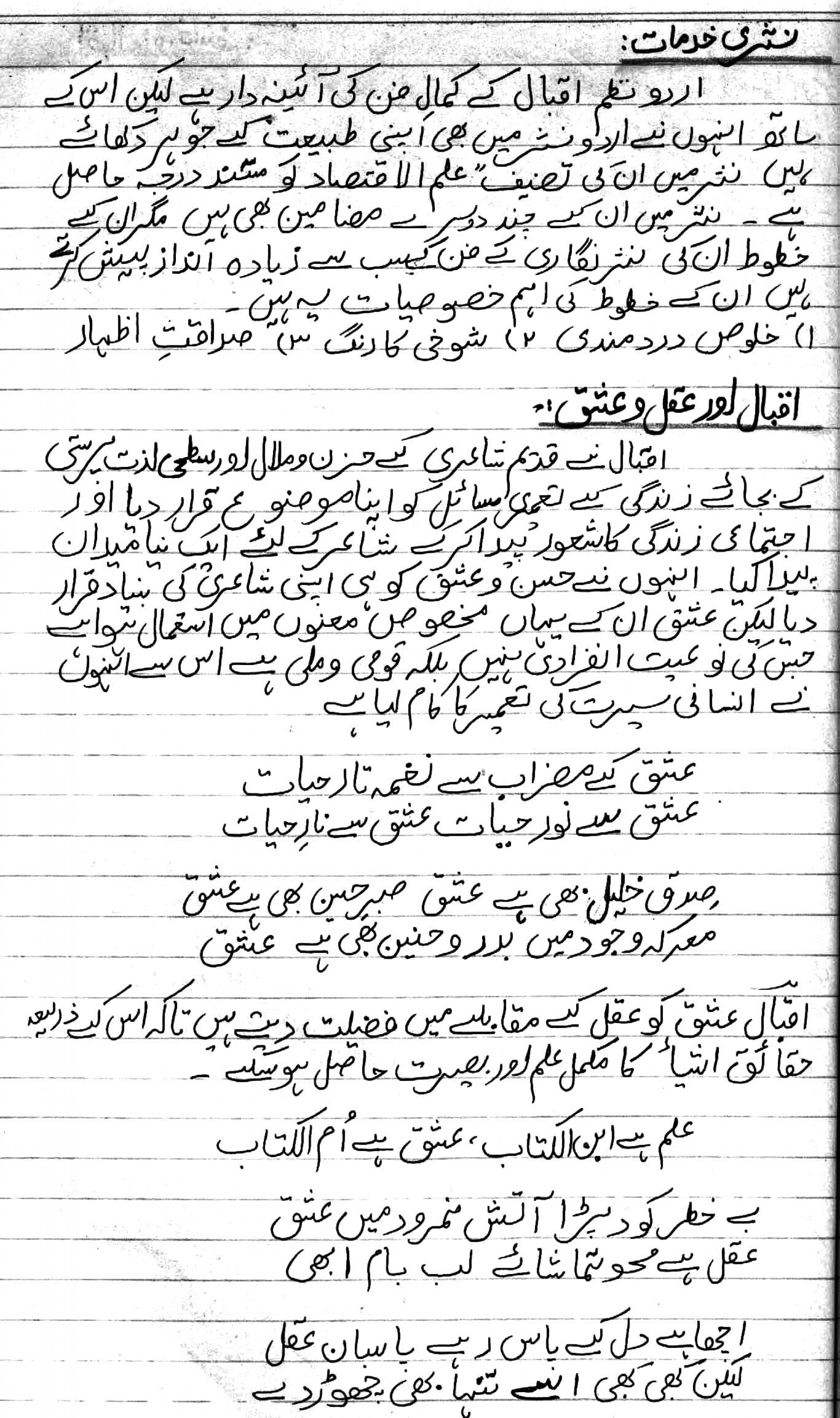 005 Urdu Essay Allama Iqbal Jpg Dreaded On In For Class 10 With Poetry Ka Shaheen Headings And 1920