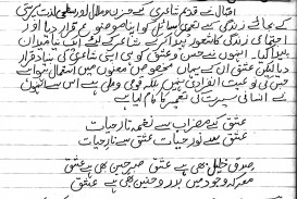 005 Urdu Essay Allama Iqbal Jpg Dreaded On In For Class 10 With Poetry Ka Shaheen Headings And 320