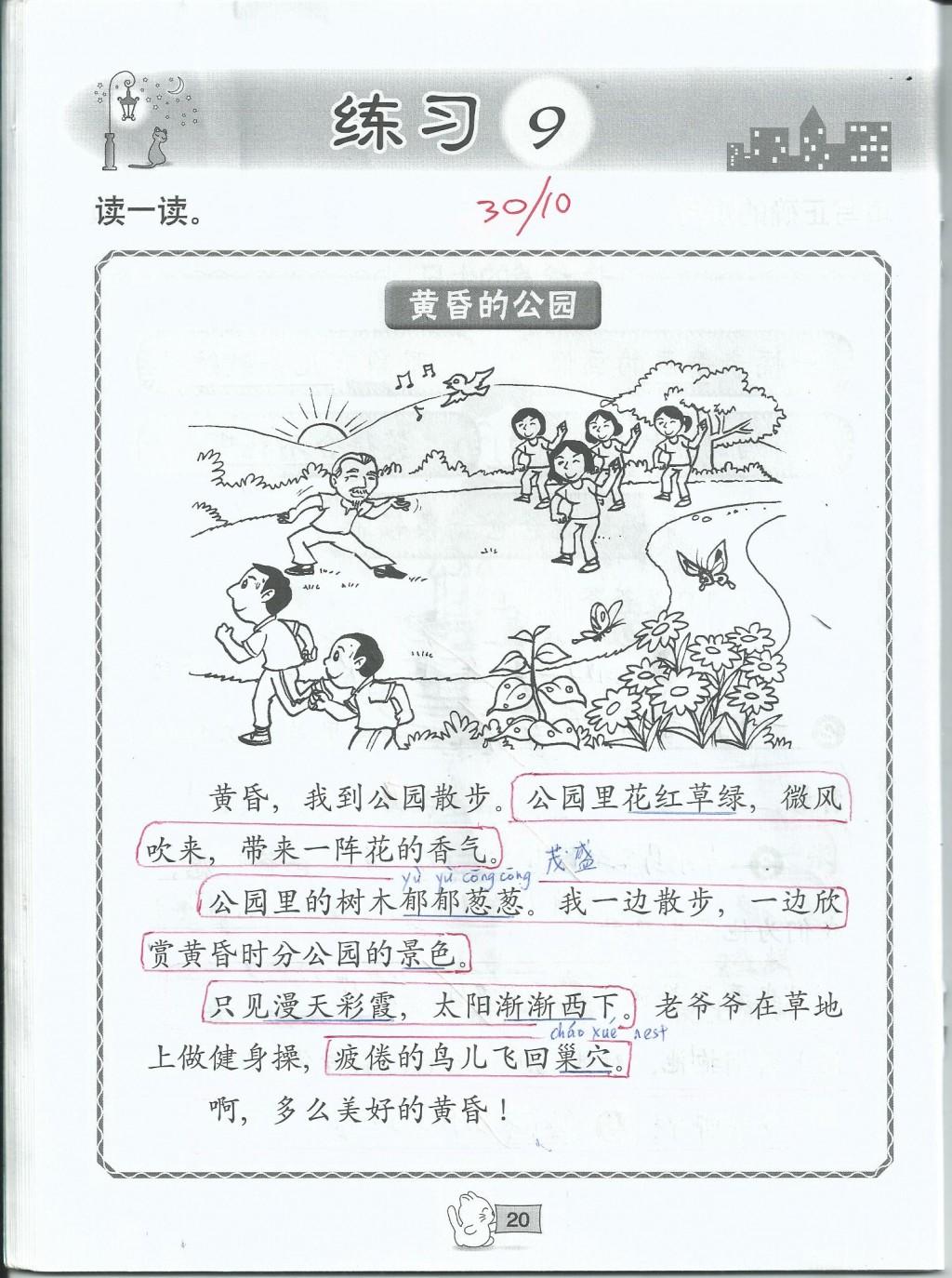 005 Writing00031 Chinese Essay Amazing Art Topics Vce Formats Sheet Large