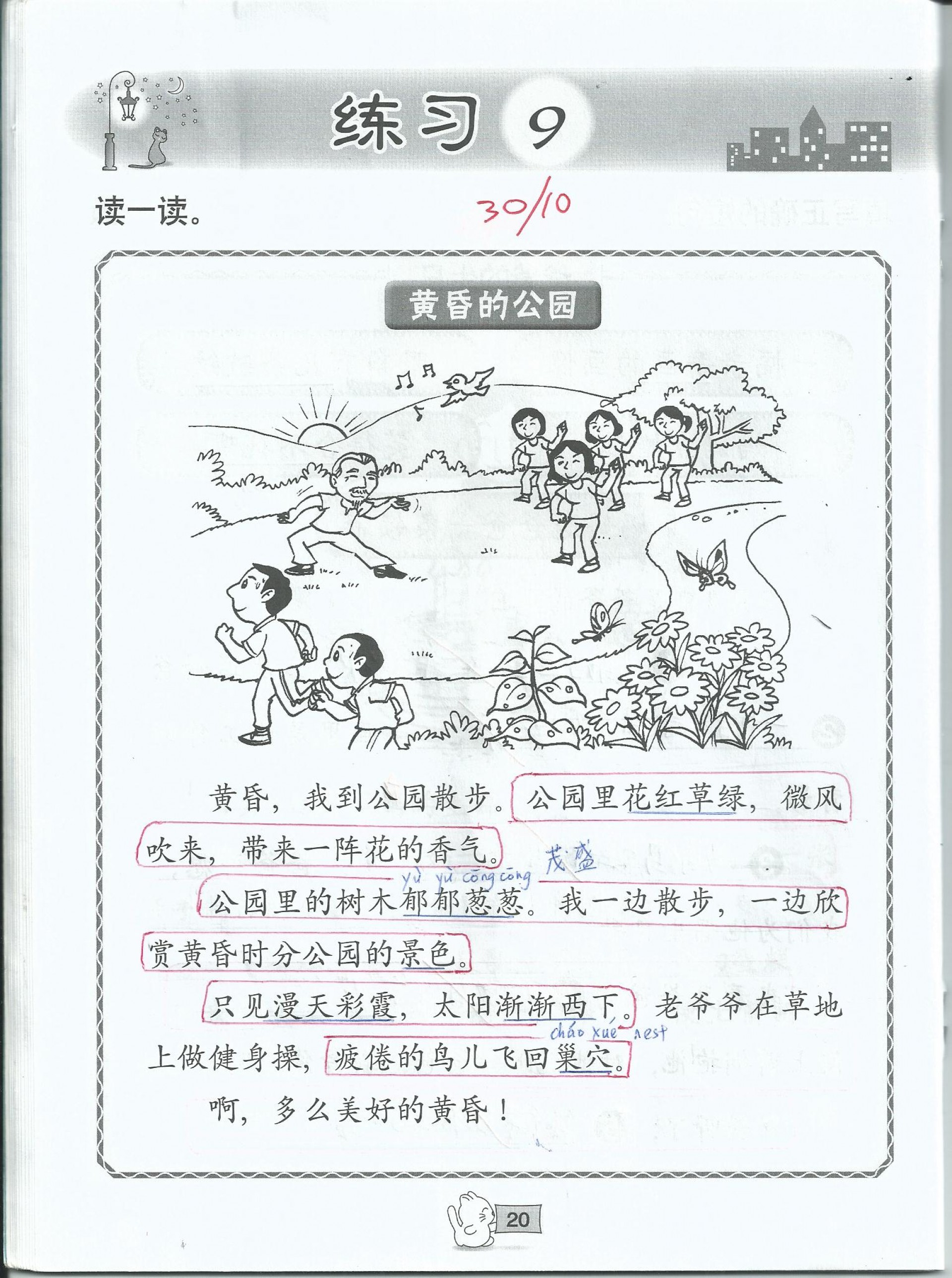 005 Writing00031 Chinese Essay Amazing Language Writing Letter Format Topics 1920