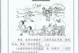 005 Writing00031 Chinese Essay Amazing Art Topics Vce Formats Sheet