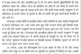 006 10052 Thumb Essay Example On Swadesh Prem In Wonderful Hindi Pdf With Headings Desh