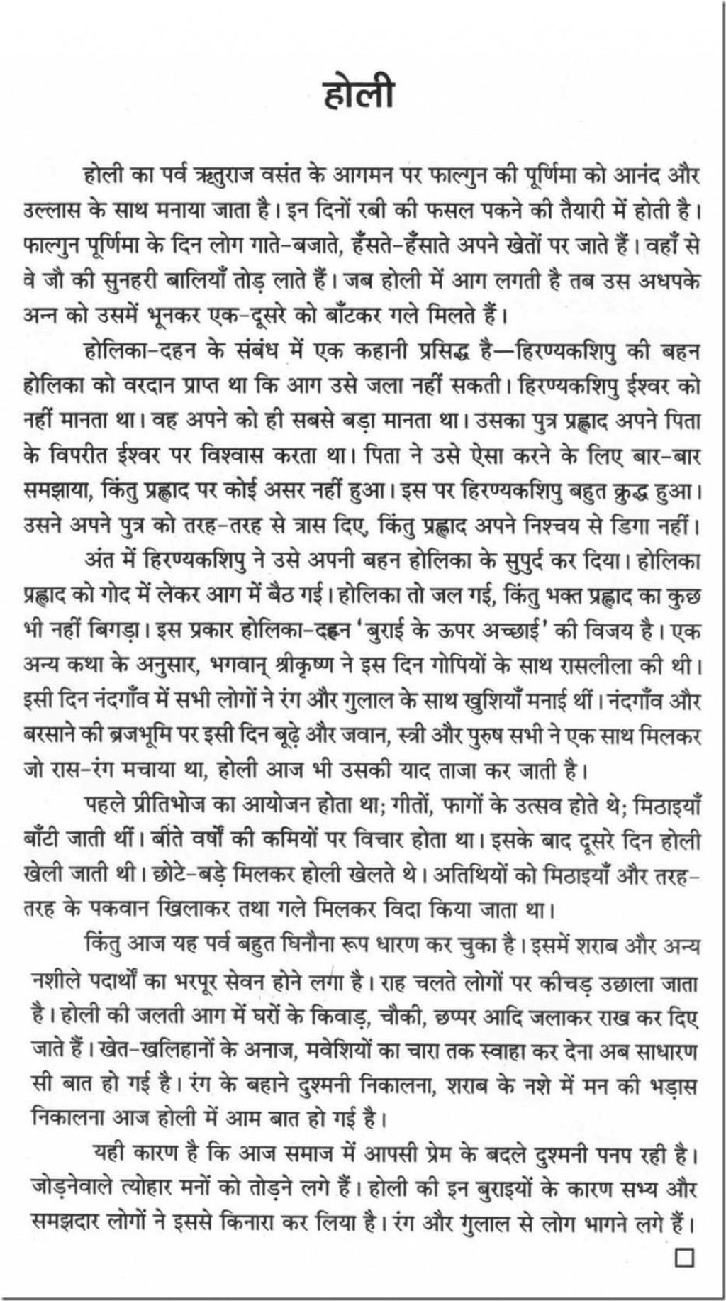 006 Cleanliness Essay In Hindi Example Sensational Is Godliness School Large
