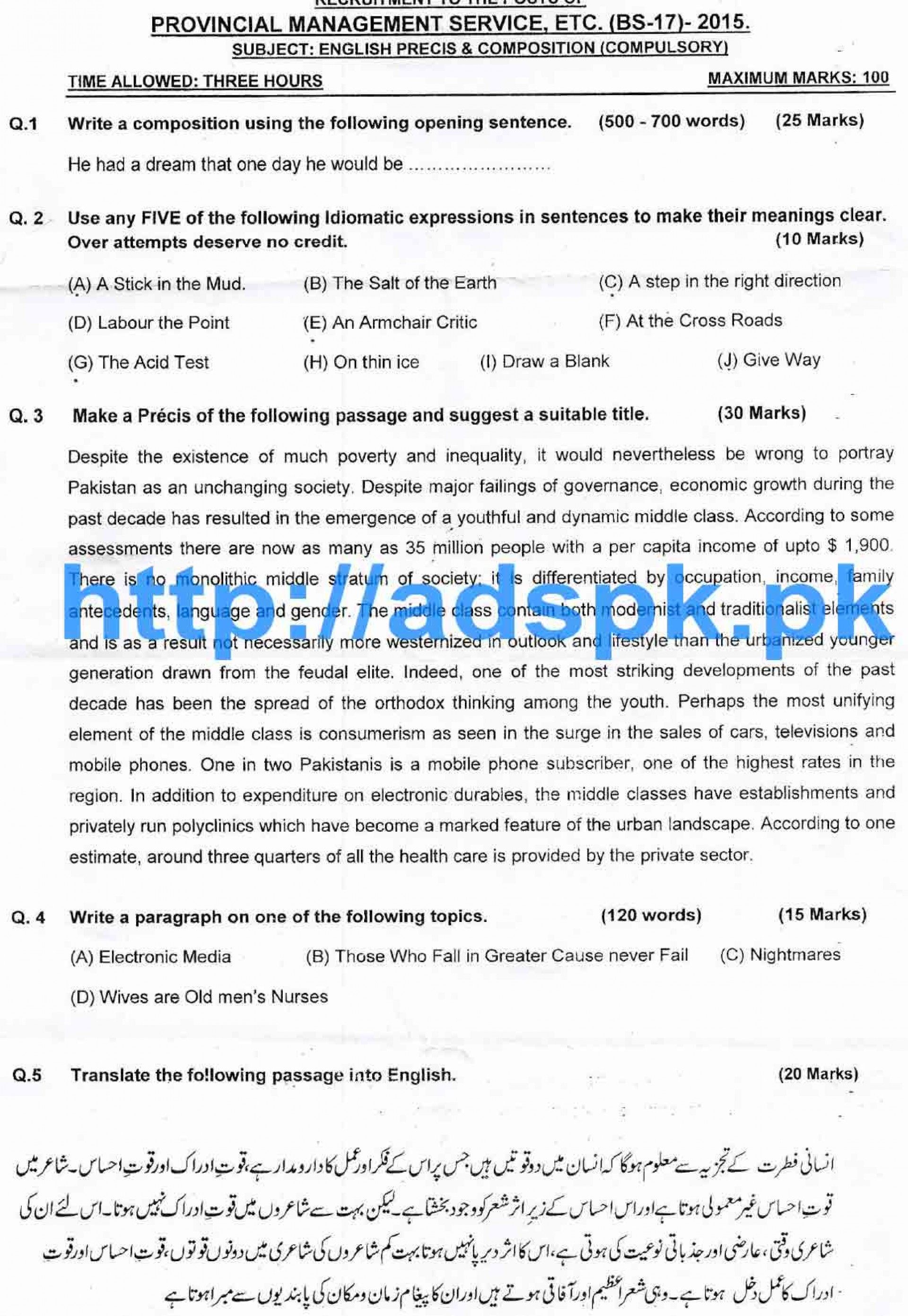 006 Determination Essay Latest Govt Jobs Pms Papers English Precise Composition Compulsory Provincial Management Service Must Prepare Now By Ppsc Lahore Pakistan Paper Remarkable Conclusion Sample 1920