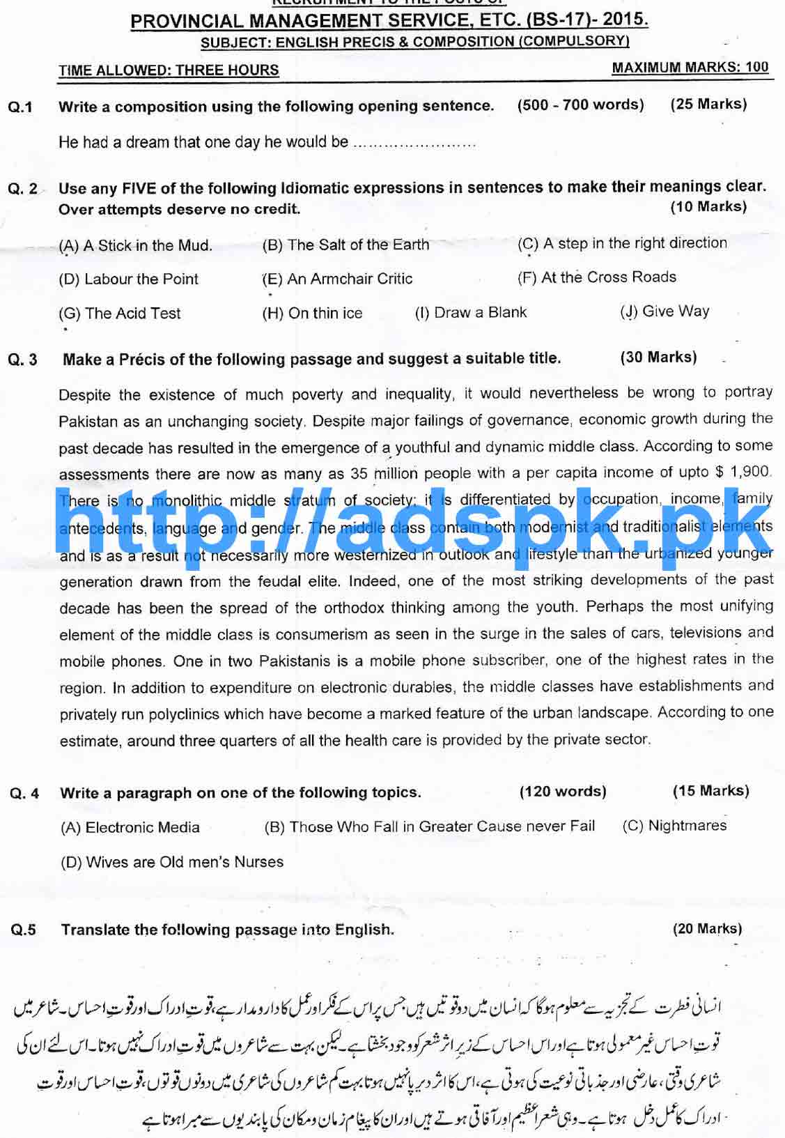 006 Determination Essay Latest Govt Jobs Pms Papers English Precise Composition Compulsory Provincial Management Service Must Prepare Now By Ppsc Lahore Pakistan Paper Remarkable Conclusion Sample Full