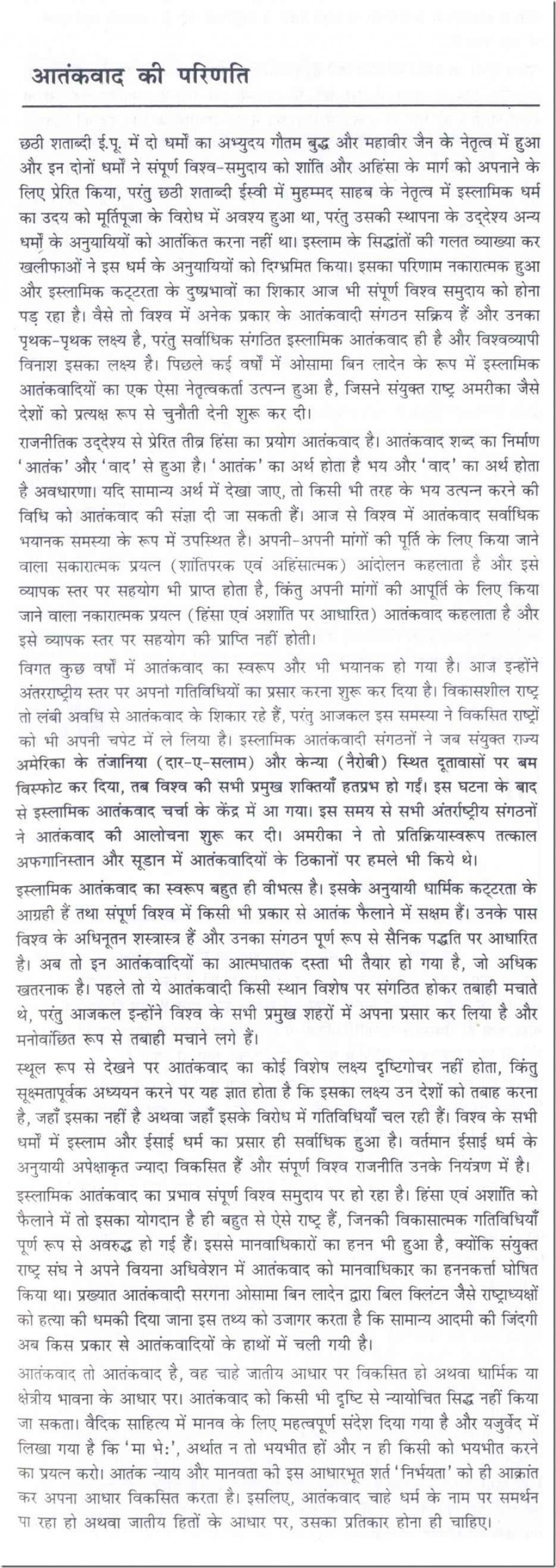 006 Essay Example 10010 Thumb Global Terrorism In Outstanding Hindi Large
