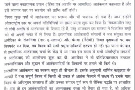 006 Essay Example 10010 Thumb Global Terrorism In Outstanding Hindi