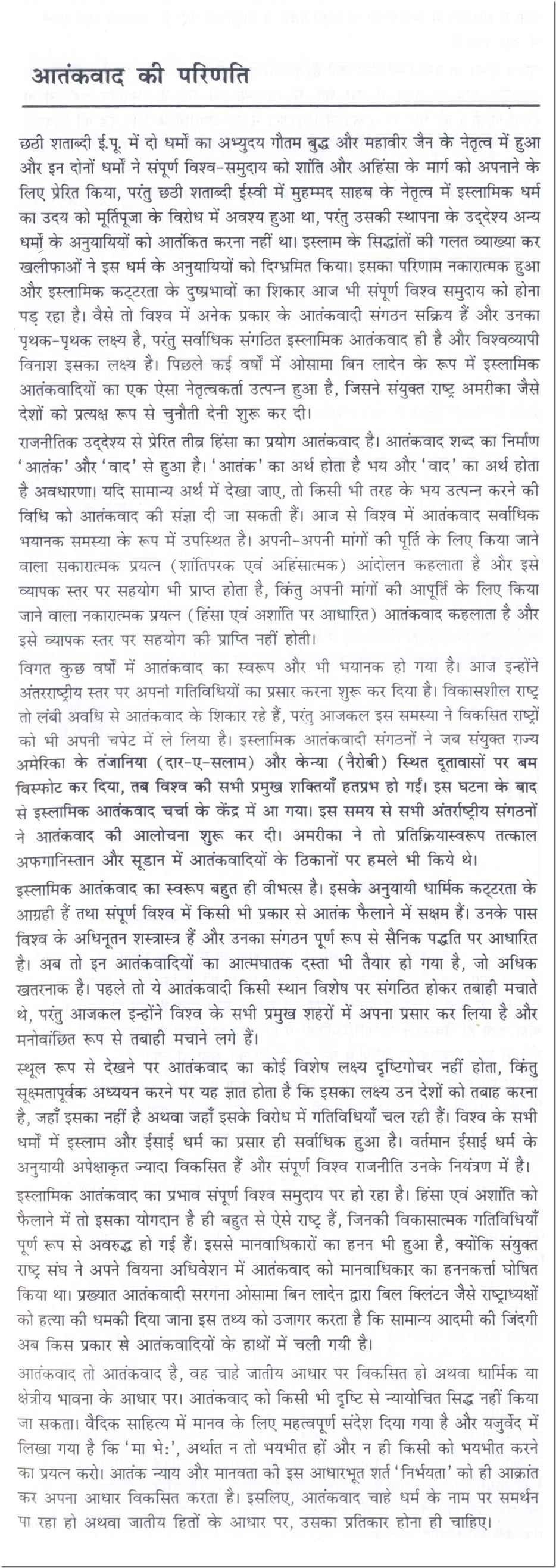 006 Essay Example 10010 Thumb Global Terrorism In Outstanding Hindi Full