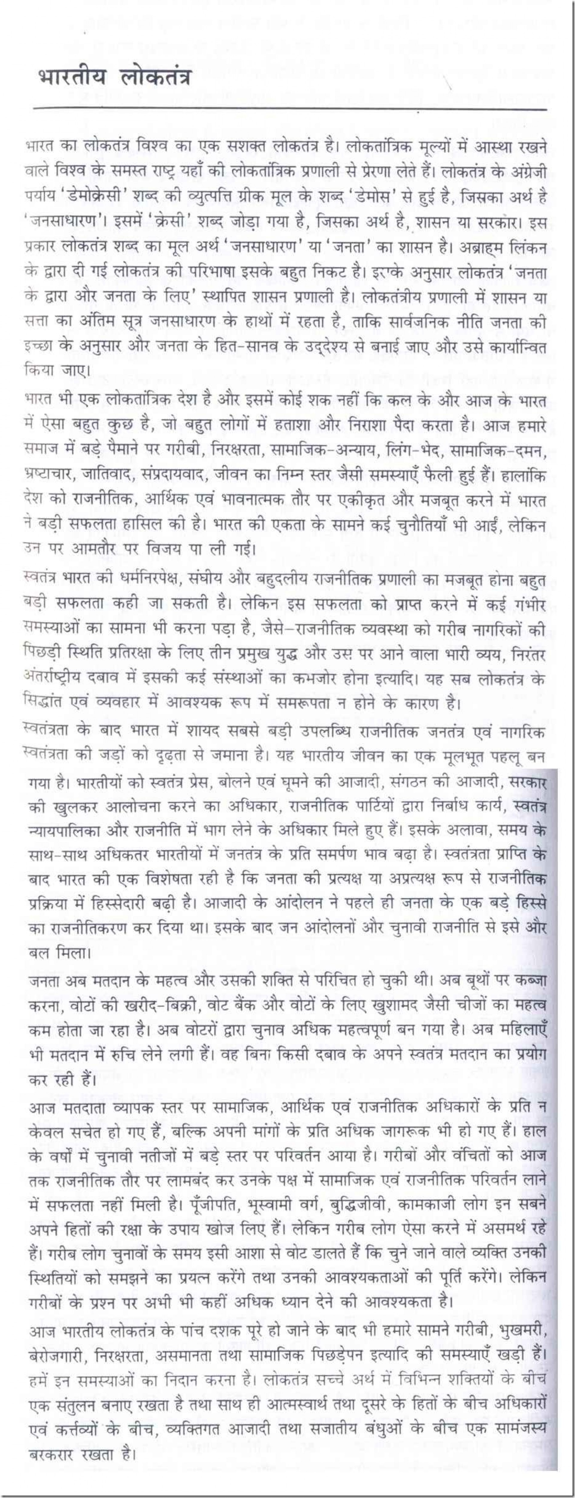 006 Essay Example 10042 Thumb The Importance Of Fearsome Voting In Marathi Democracy Hindi English 1920