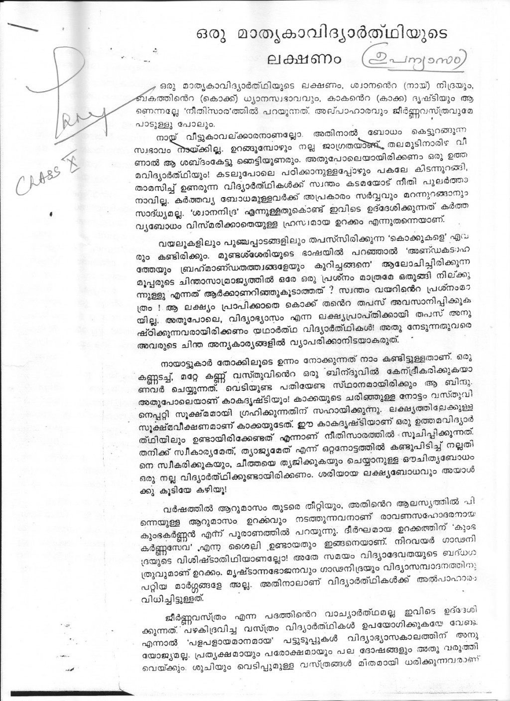 006 Essay Example About Good Student Qualities Of An Ideal Tancy Jacobs Malayalam Portal Pdf I In Urdu Traits Telugu Punjabi English Successful Hindi Words Staggering A Responsibilities Write What Are The Quality Characteristics Large