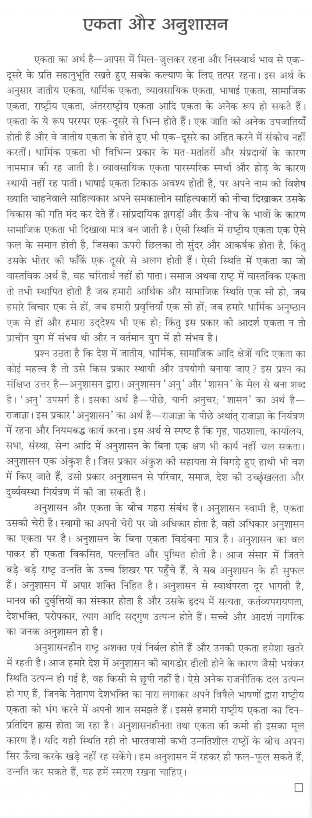 006 Essay Example Best Solutions Of On Unity In Diversity Gxart Stunning Culture India Fascinating Hindi Importance National Large