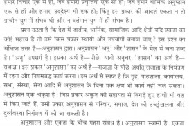 006 Essay Example Best Solutions Of On Unity In Diversity Gxart Stunning Culture India Fascinating Hindi Importance National