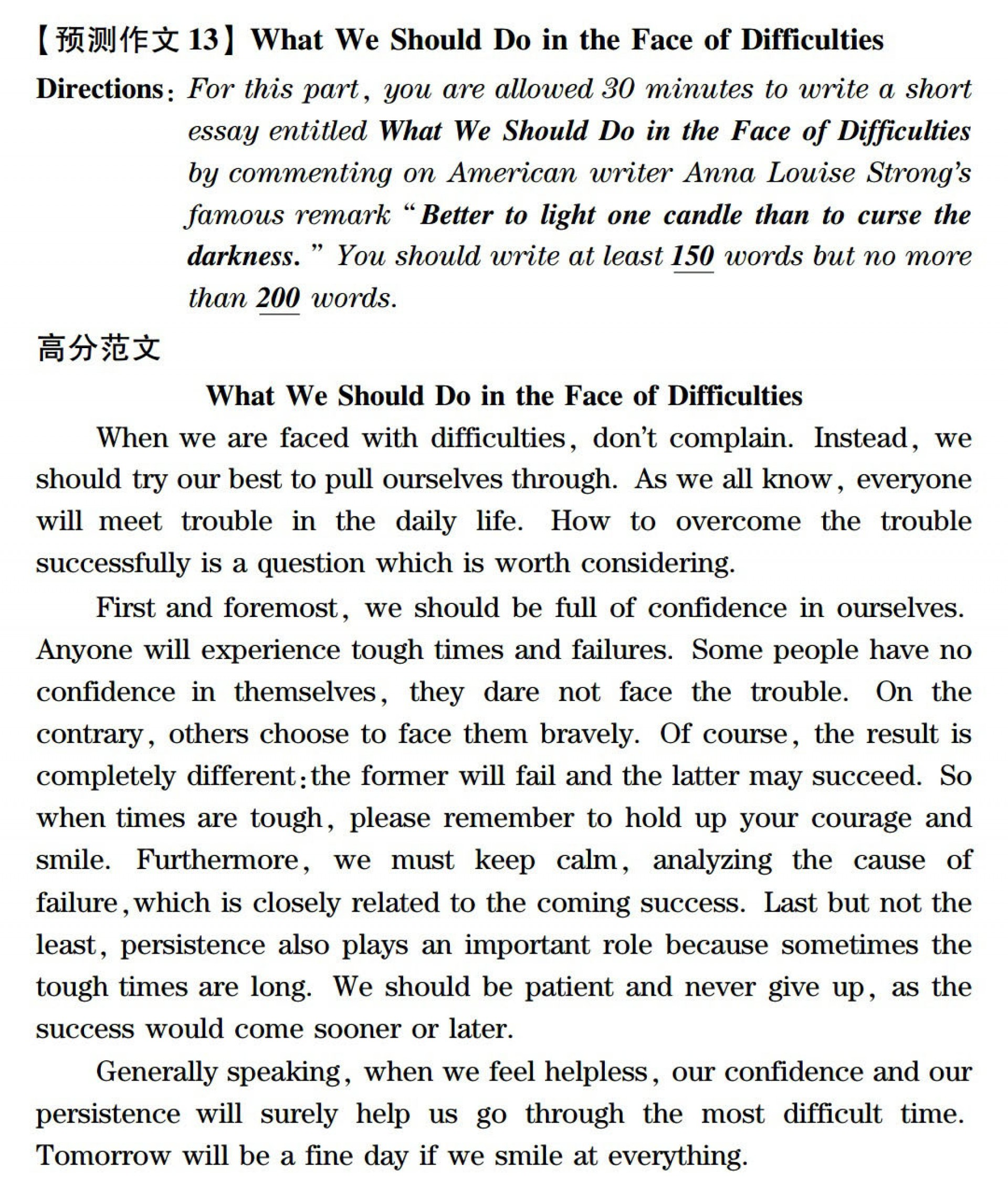 006 Essay Example Never Give Up Aring Shy Ccedil Ordm Sect College About Being Unbelievable Title In English 1920