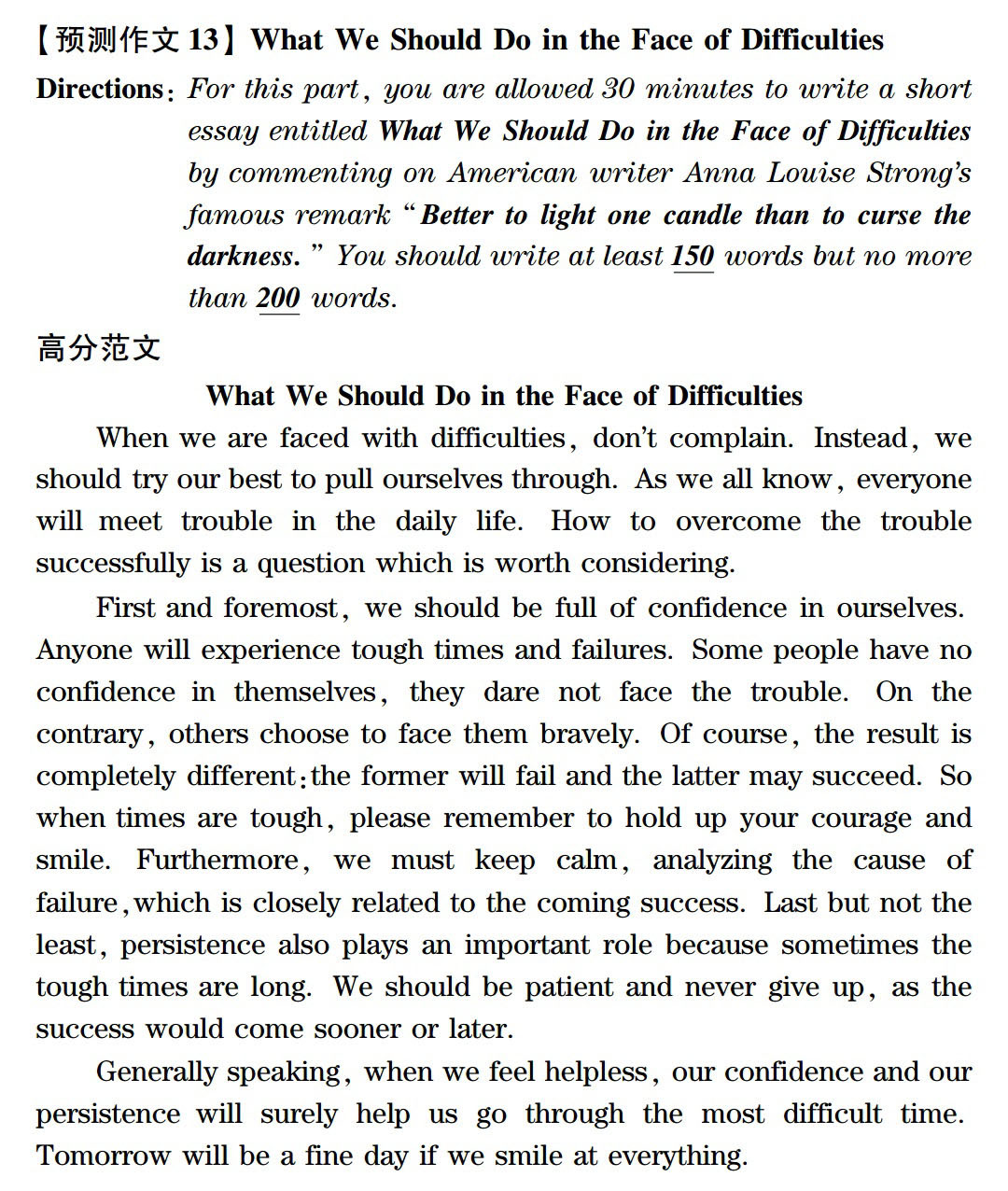 006 Essay Example Never Give Up Aring Shy Ccedil Ordm Sect College About Being Unbelievable Title In English Full