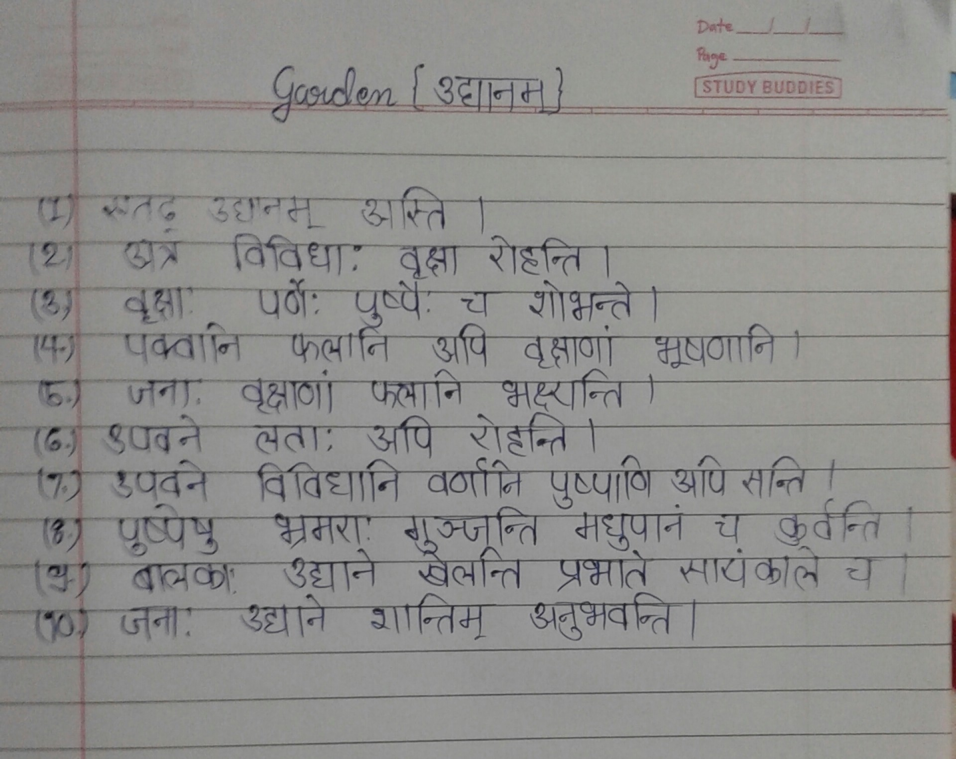 006 Essay Example On Stunning Garden Gardening By Henk Gerritsen In Sanskrit Language Hindi 1920