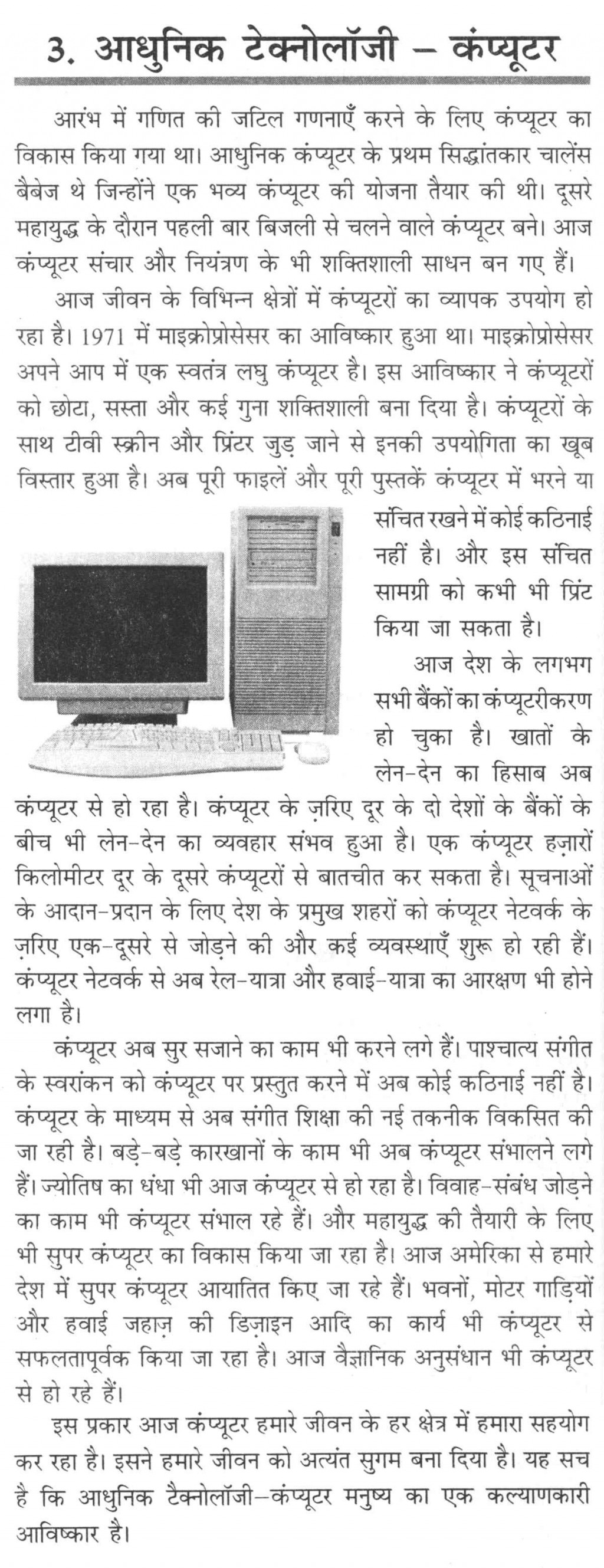 006 Essay Example On Computer 62 Thumb Fearsome Science In Hindi Urdu Large