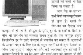 006 Essay Example On Computer 62 Thumb Fearsome Science In Hindi Urdu