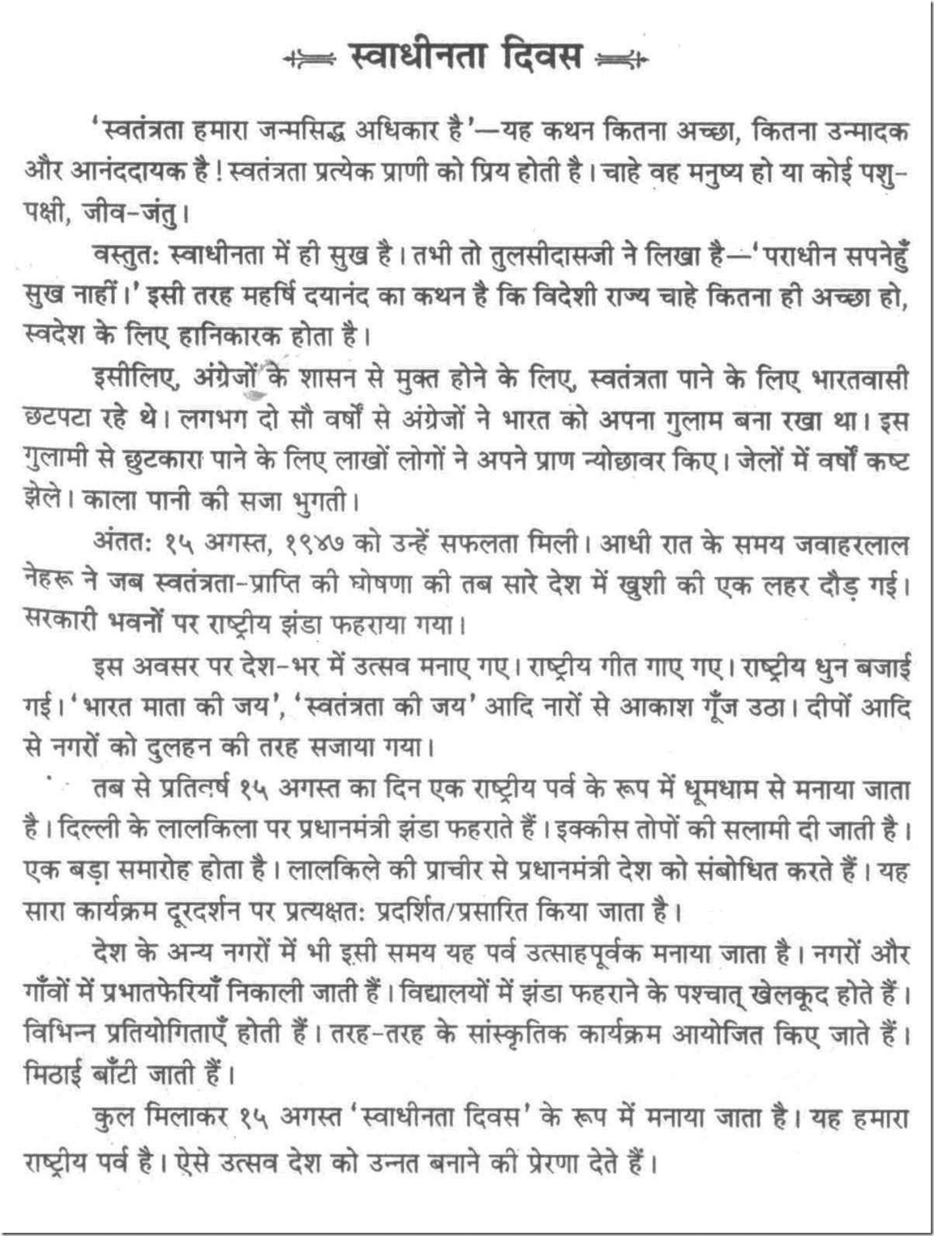 006 Essay Example One Day 100099 Thumb Dreaded School Trip Without Electricity In Hindi Experience As A Doctor Short 1920