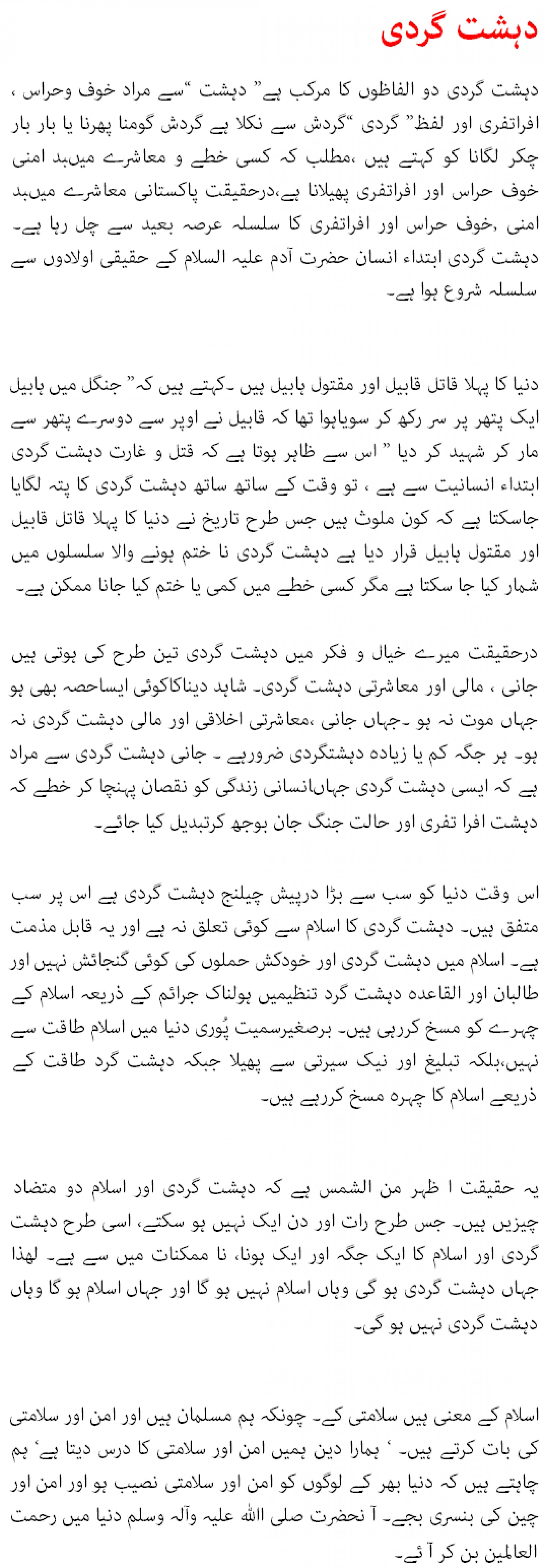 terrorism essay in urdu with headings