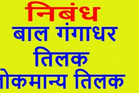 006 Essay Lokmanya Tilak Maxresdefault Incredible Aste Tar In Marathi On Bal Gangadhar Hindi Pdf