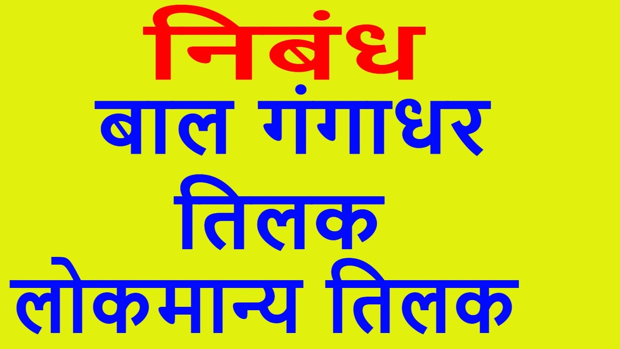 006 Essay Lokmanya Tilak Maxresdefault Incredible Aste Tar In Marathi On Bal Gangadhar Hindi Pdf Full