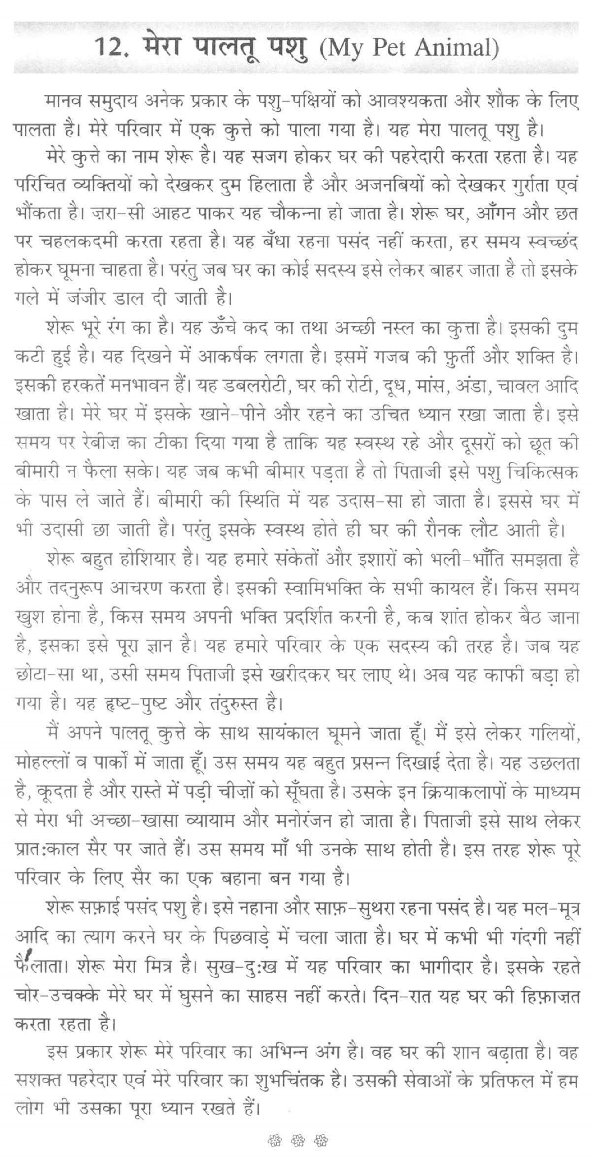006 Essay On Love For Animals In Hindi Example Our Pet Writefiction581webfc2com Animal L Fascinating Towards And Birds 1920