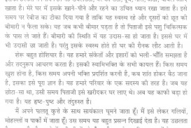 006 Essay On Love For Animals In Hindi Example Our Pet Writefiction581webfc2com Animal L Fascinating Towards And Birds 320