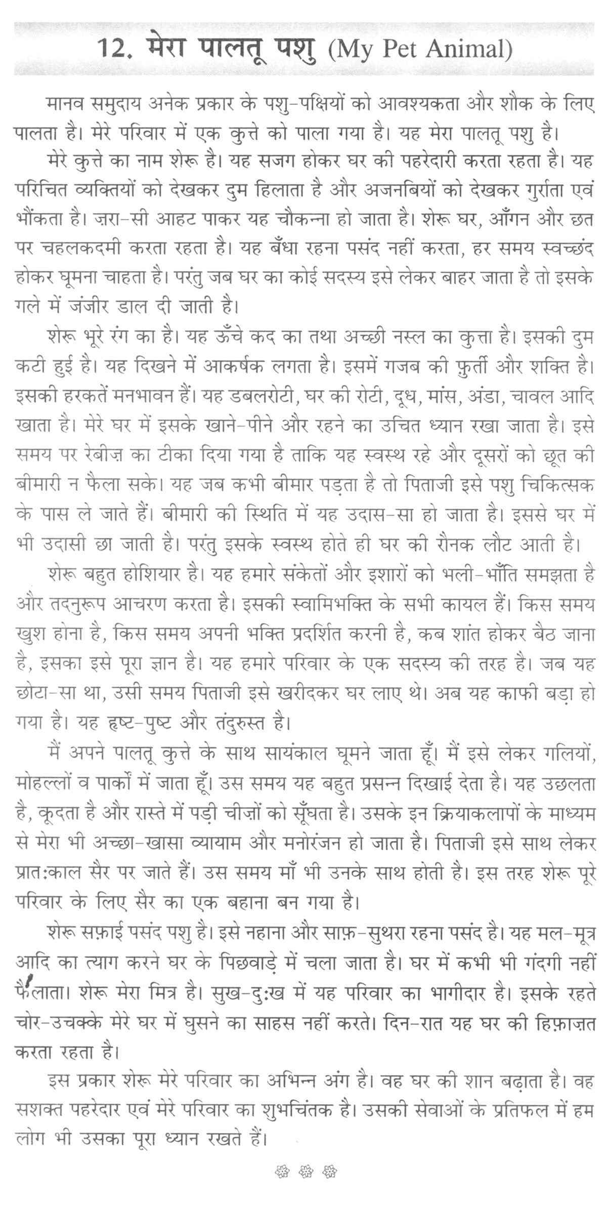 006 Essay On Love For Animals In Hindi Example Our Pet Writefiction581webfc2com Animal L Fascinating Towards And Birds Full