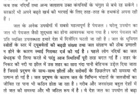 006 Essay On Water Example 4 Thumb2 Unbelievable Scarcity In Hindi Conservation For Class 7 Kuntala Waterfalls