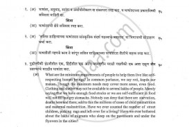 006 Essay Translation University Of Mumbai Bachelor Theory Project Bhashantar Rupantar Anuwad Ani Nibhanda Lekhan Tyba Marathi Yearly Pattern 3rd Year 2015 2f5542c8beffe4995a209 Stupendous Toefl Transitional Phrases Sat Transition Between Paragraphs