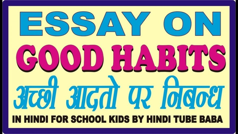 006 Good Habits Essay In Hindi Maxresdefault Exceptional Healthy Eating Reading Is A Habit 960