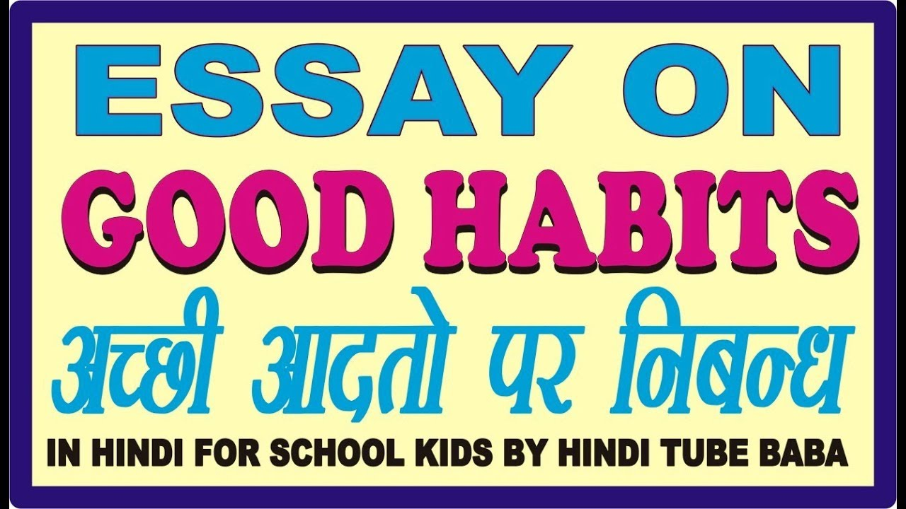 006 Good Habits Essay In Hindi Maxresdefault Exceptional Healthy Eating Reading Is A Habit Full