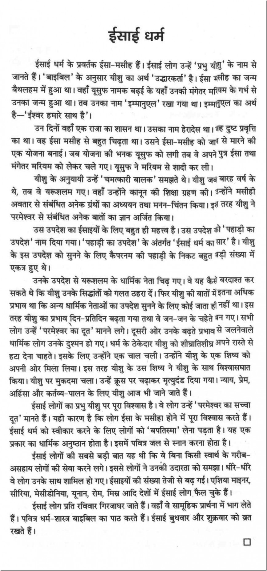 006 Helping Others Essay Example 10048 Thumb Wondrous For Class 2 On In Hindi Language