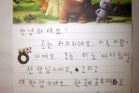 006 Korean Essay 100 0669 Jpg Stirring Examples About Myself Contest
