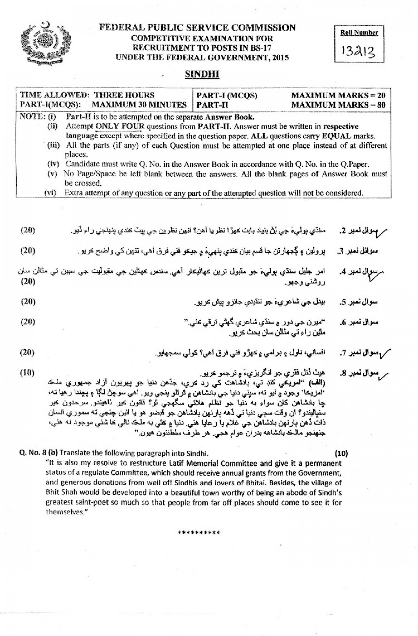 006 Sindhi Essay Impressive Essays For Competitive Exams Book Class 12 1400