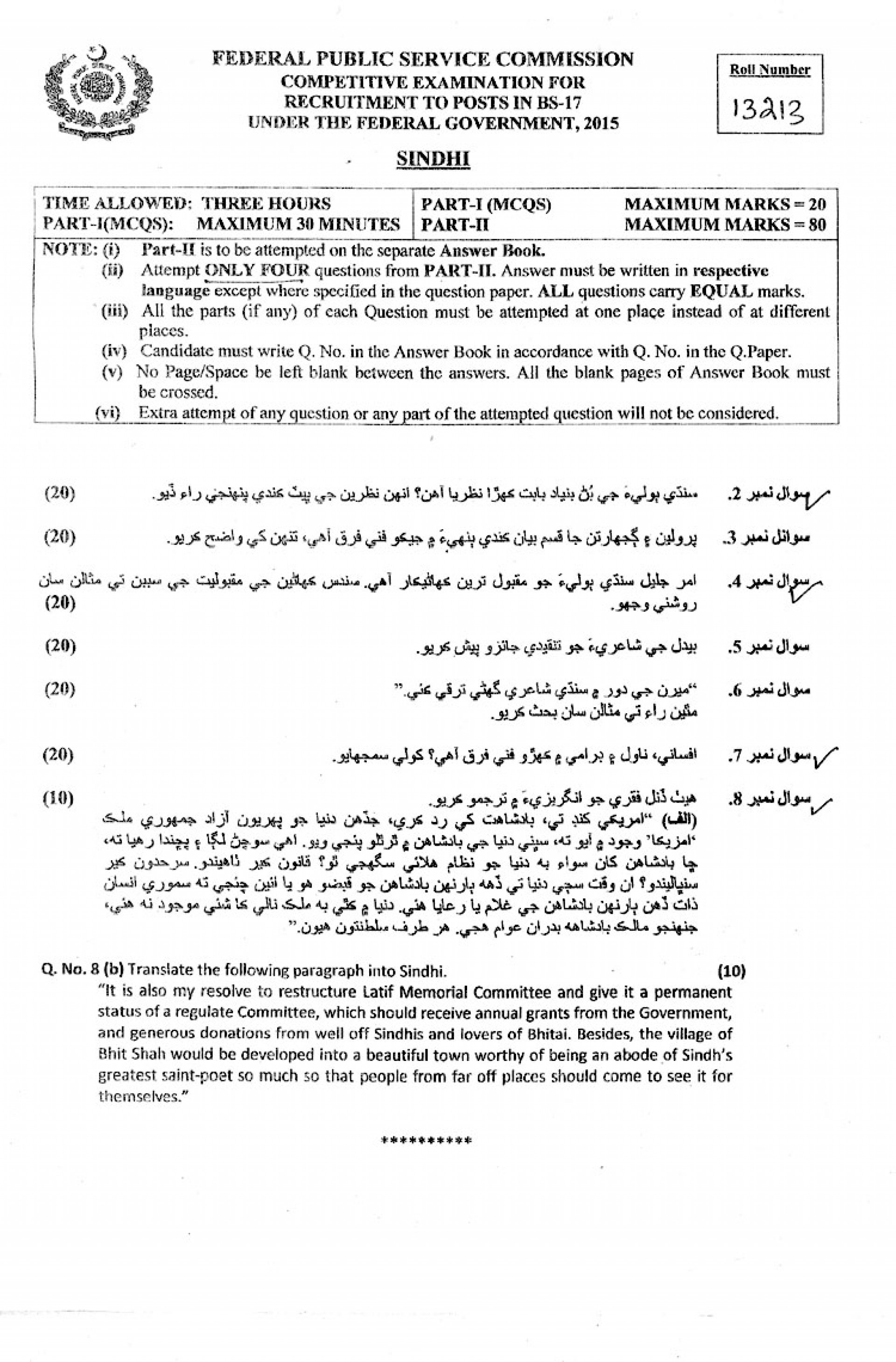 006 Sindhi Essay Impressive Essays For Competitive Exams Book Class 12 1920