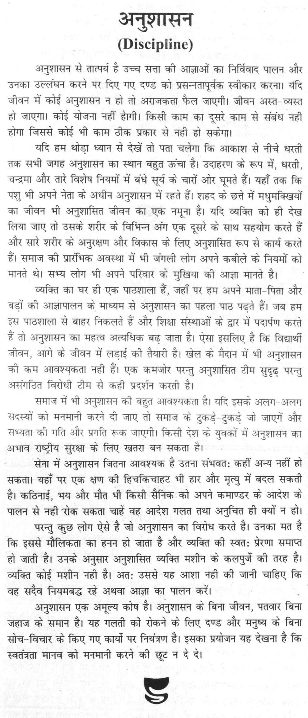 anushasan essay in punjabi