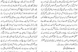 006 Urdu Essay Allama Iqbal Batool Nov Dreaded On In For Class 10 With Poetry Ka Shaheen Headings And 320