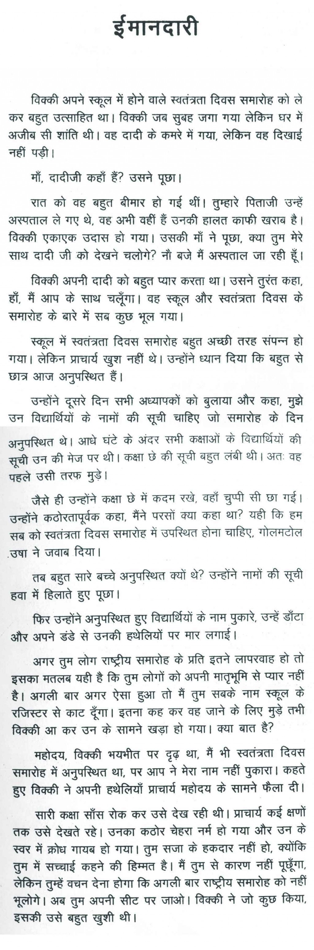 007 10037 Thumb Essay Of Honesty Astounding Is The Only Way To Success On Best Policy For Class 8 In Hindi Large